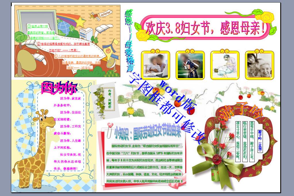 手抄报|小报 节日手抄报 母亲节|妇女节手抄报 > a3欢庆3.