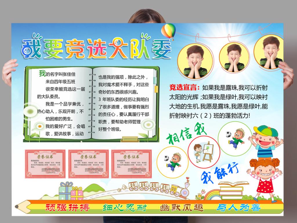 小学生大队委竞选手抄报word模板007