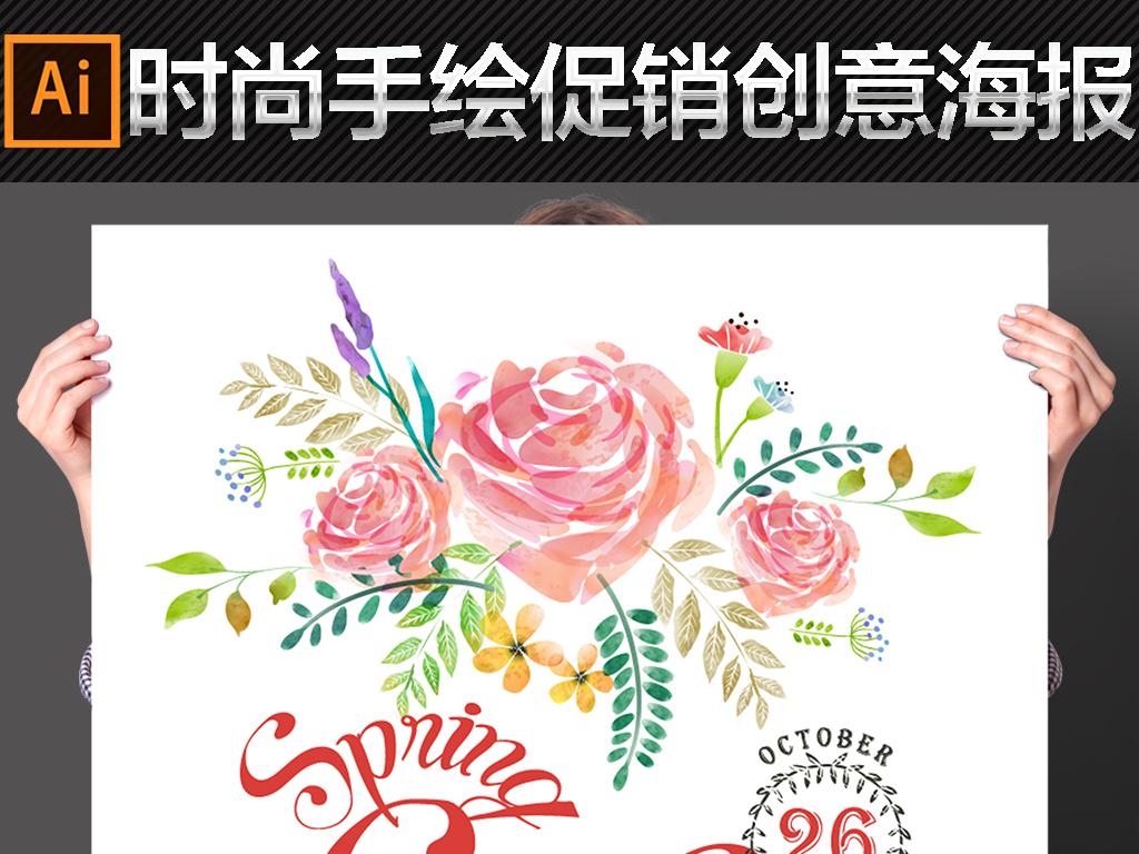 平面|广告设计 海报设计 pop海报 > 简约唯美手绘水彩矢量节日促销