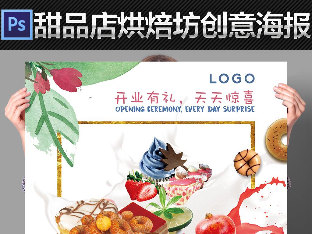 平面|广告设计 海报设计 餐饮海报 > 手绘水彩创意甜品店烘焙坊开业