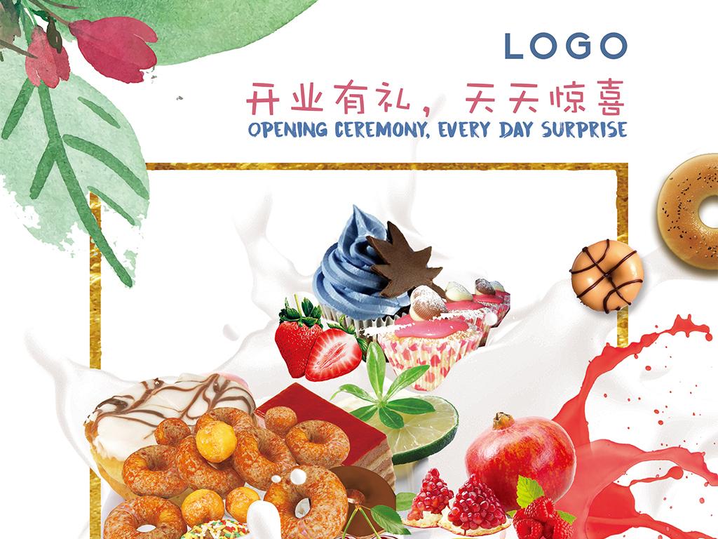 平面|广告设计 海报设计 餐饮海报 > 手绘水彩创意甜品店烘焙坊开业促