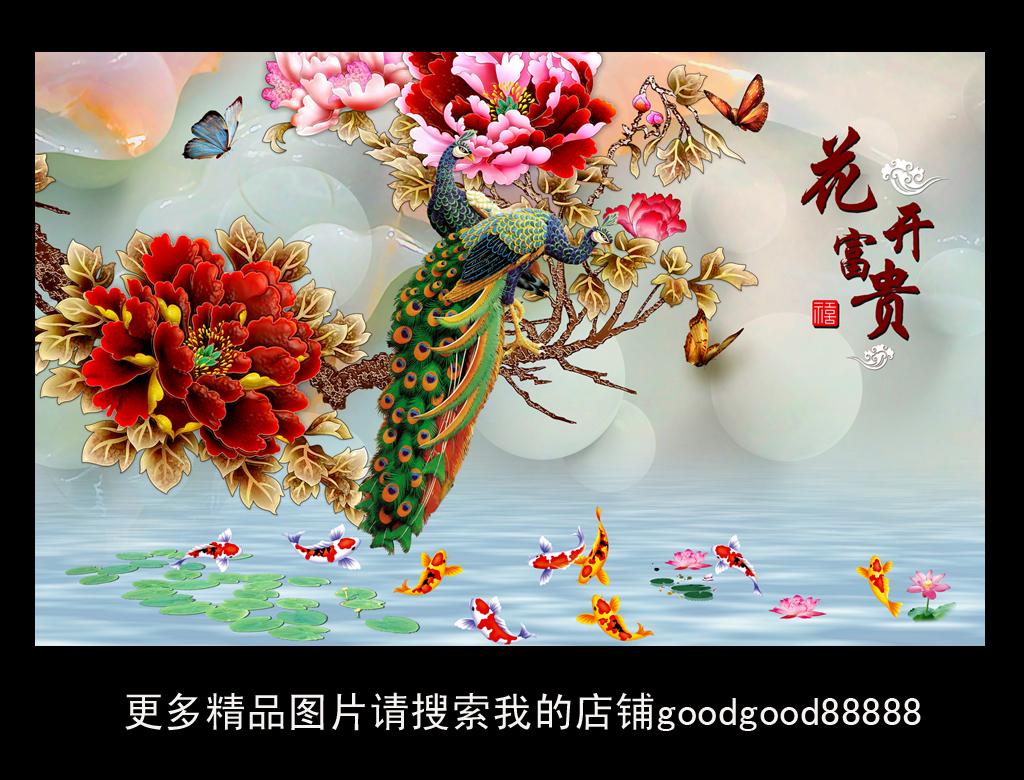 玉雕彩雕孔雀牡丹电视背景墙装饰画
