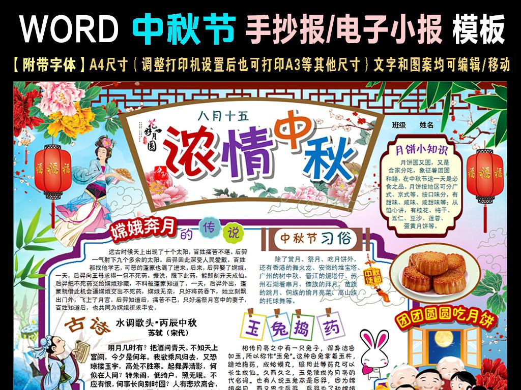 word中秋节电子手抄报学生电子小报模板