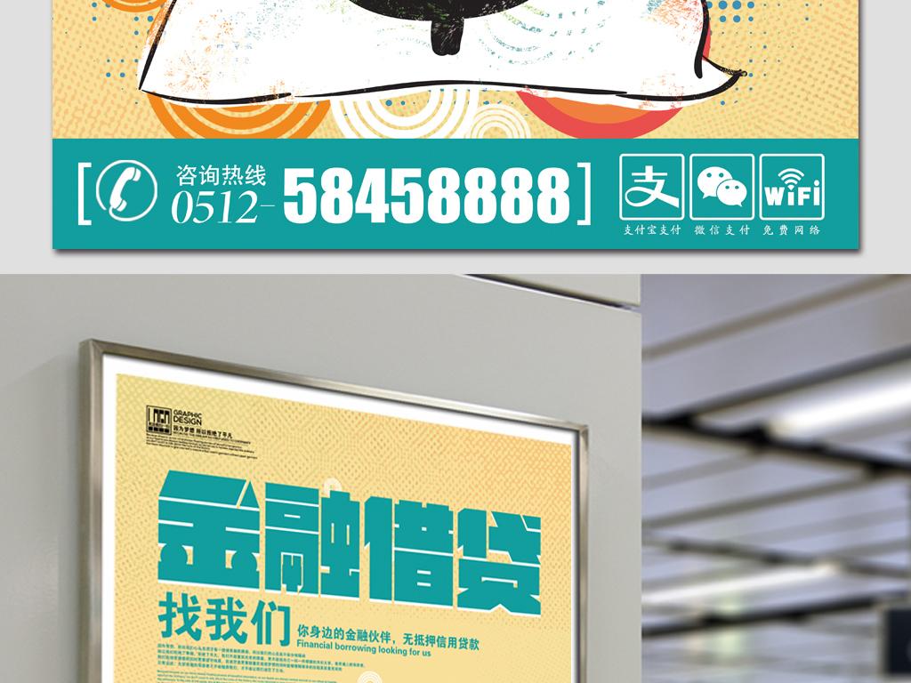 手绘金融贷款宣传促销海报