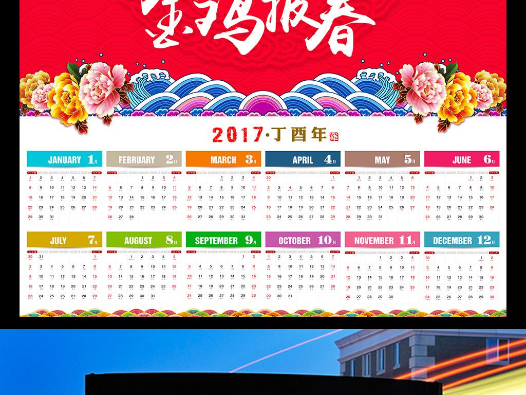 2017鸡年挂历日历模板