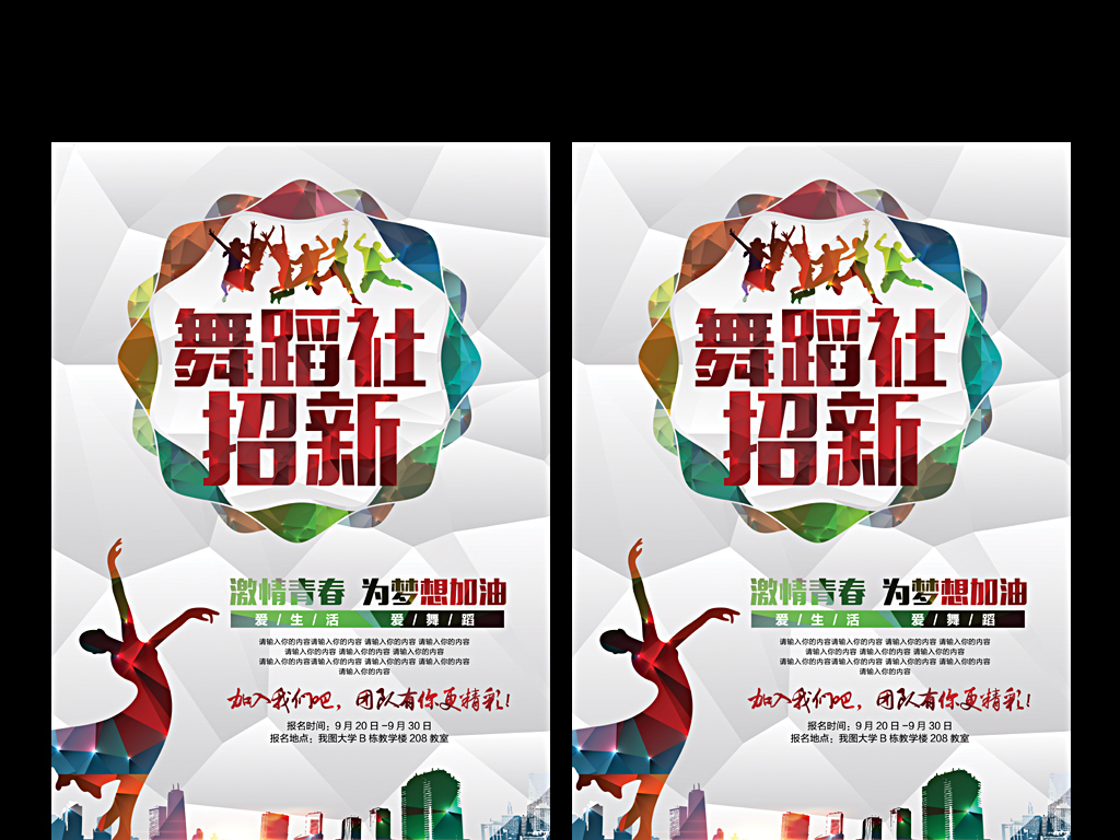 大学生舞蹈社团纳新海报模板设计