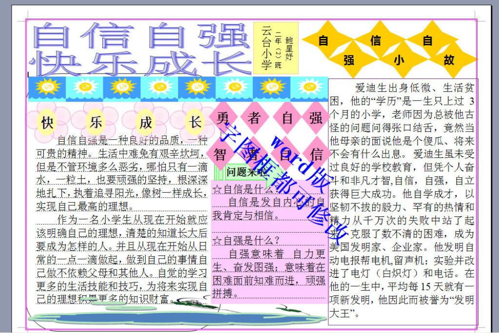 A4自信自强手 快乐成长手抄报图片下载doc素材