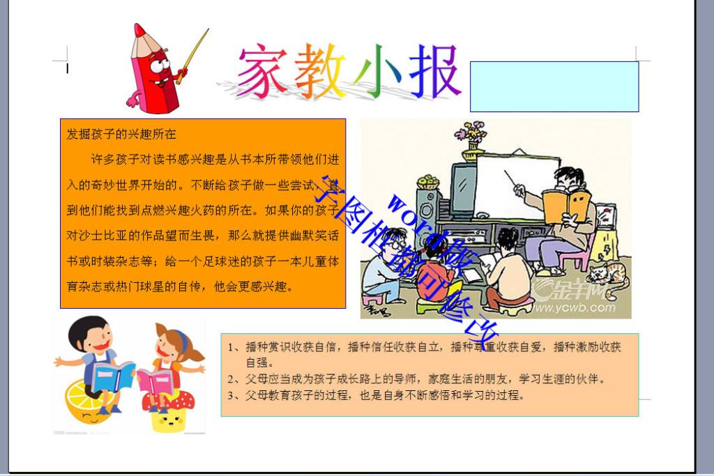 word版A4家教电子小报样本图片下载doc素材 其他