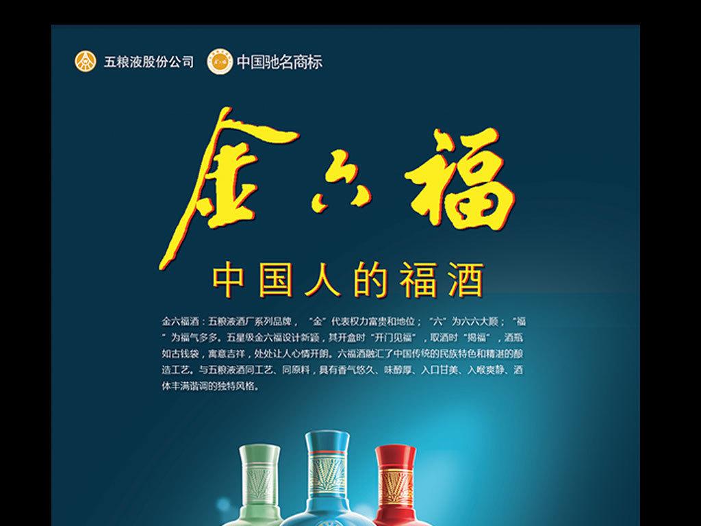 金六福白酒海报设计广告设计图片