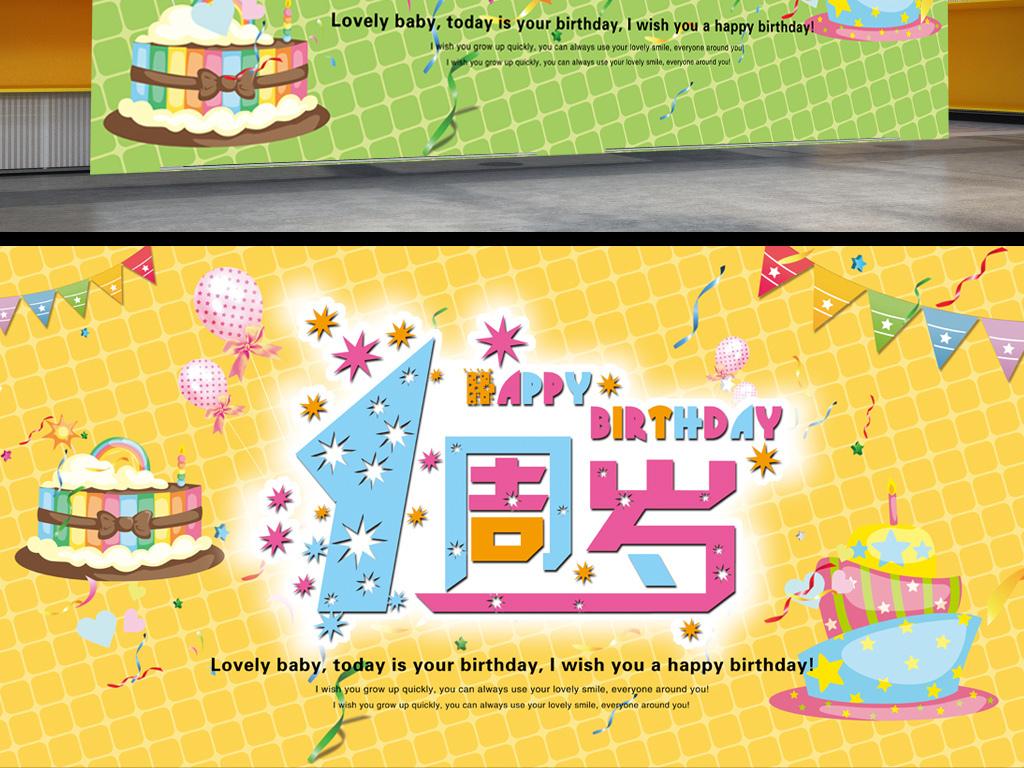 14:01:26 我图网提供精品流行周岁生日海报设计素材下载,作品模板源
