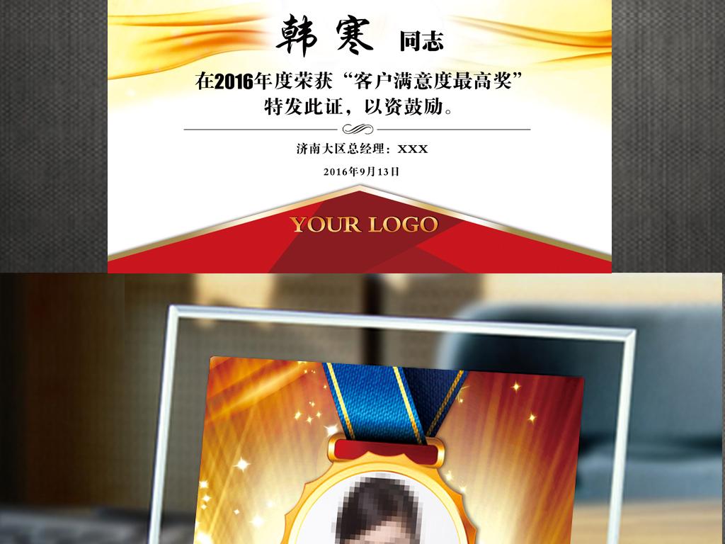 企业优秀员工荣誉奖项奖牌奖状模板下载图片