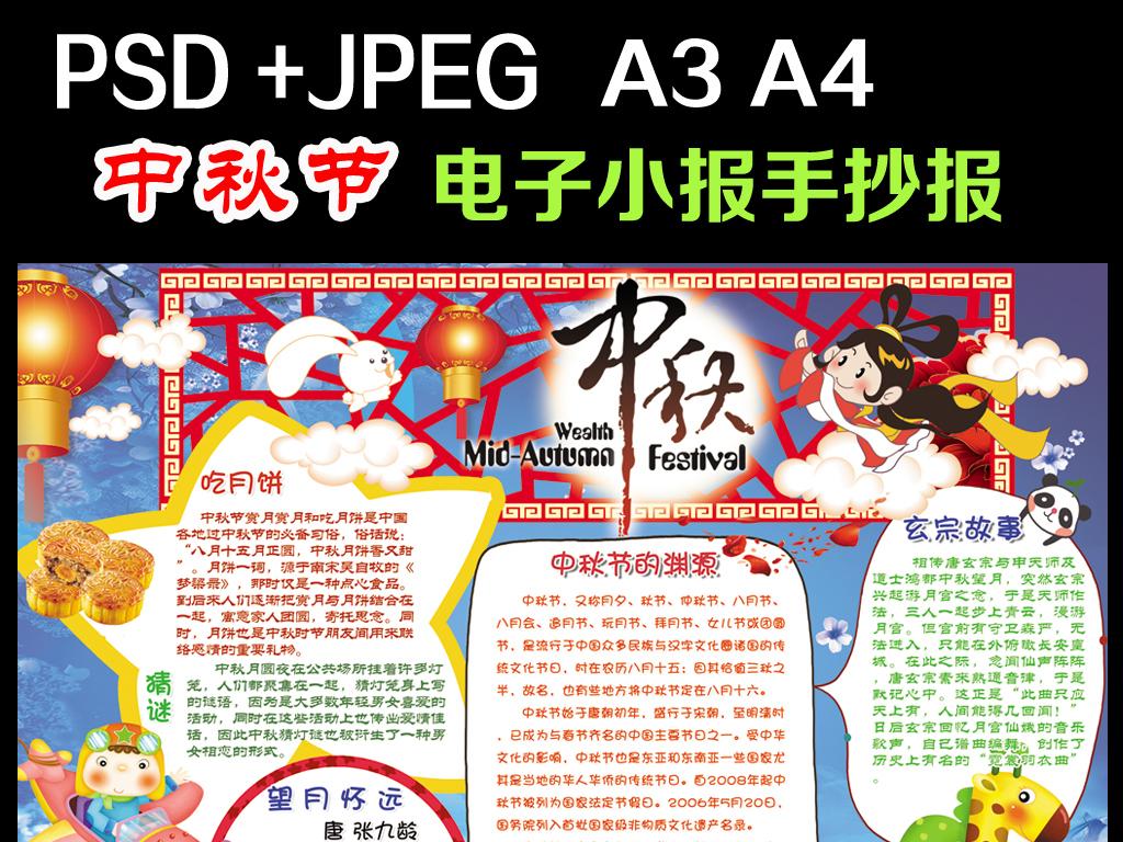 PSD中秋节月饼团圆小报手抄报A3A4版图片素材 psd模板下载 115.08