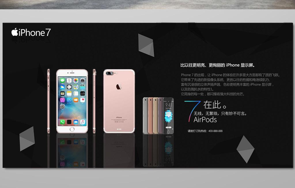 dm单展板展架灯箱苹果手机iphone7海报plus期待惊喜预定