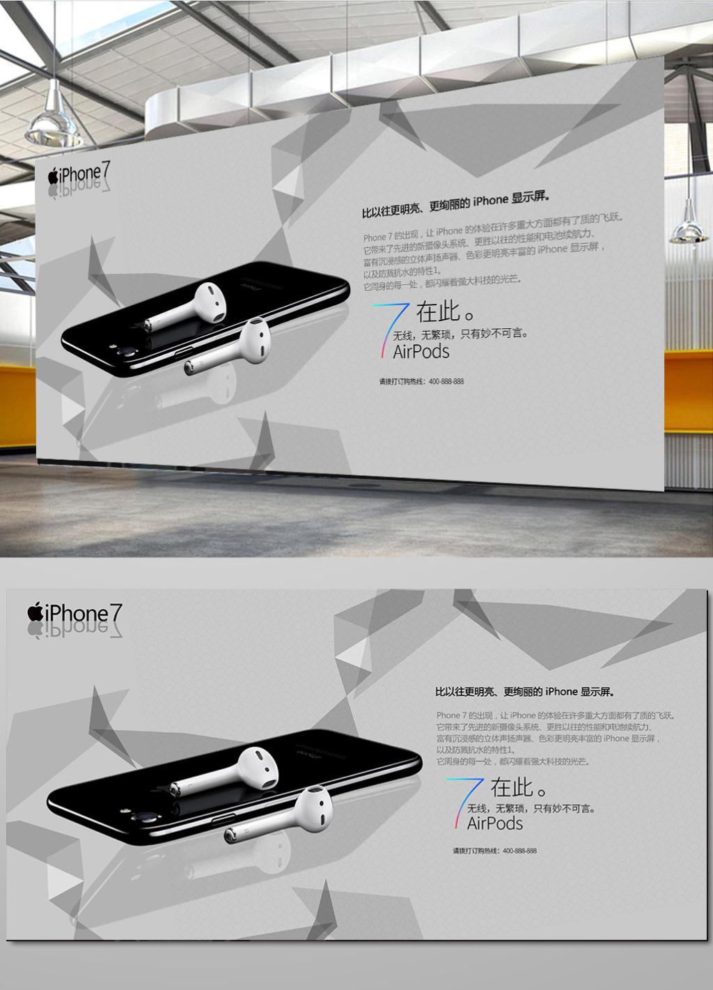 iphone7海报苹果7预订预售海.