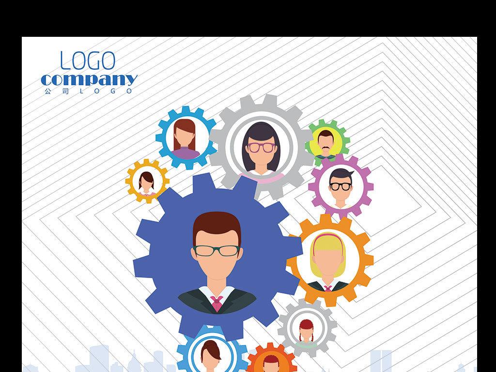 平面|广告设计 海报设计 招聘海报 > 灯泡齿轮创意招聘海报  版权图片