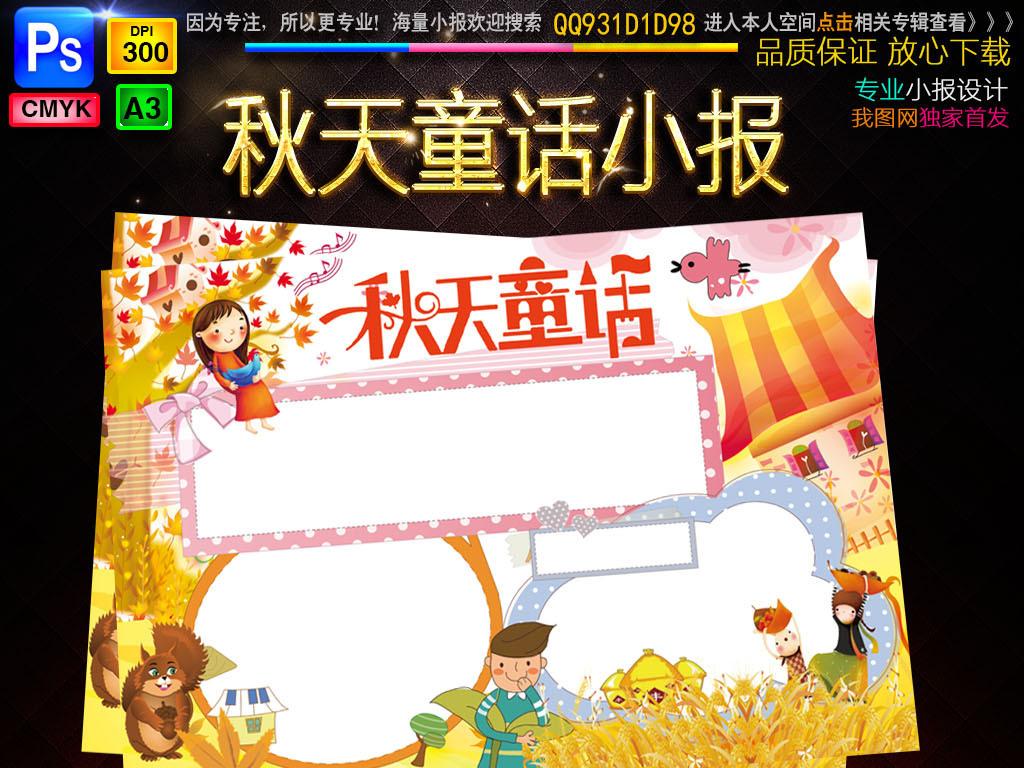 秋天童话小报旅游亲子家庭秋游手抄电子小报图片下载psd素材 西方名