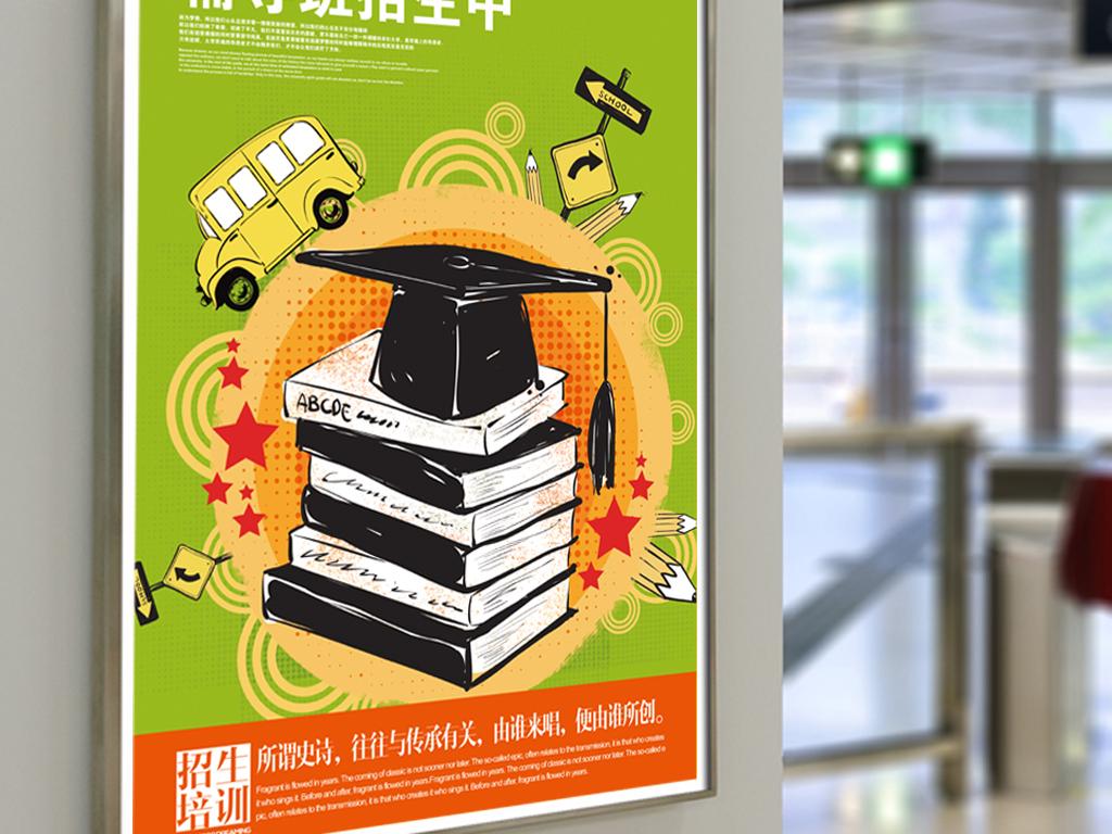 卡通手绘辅导班招生海报