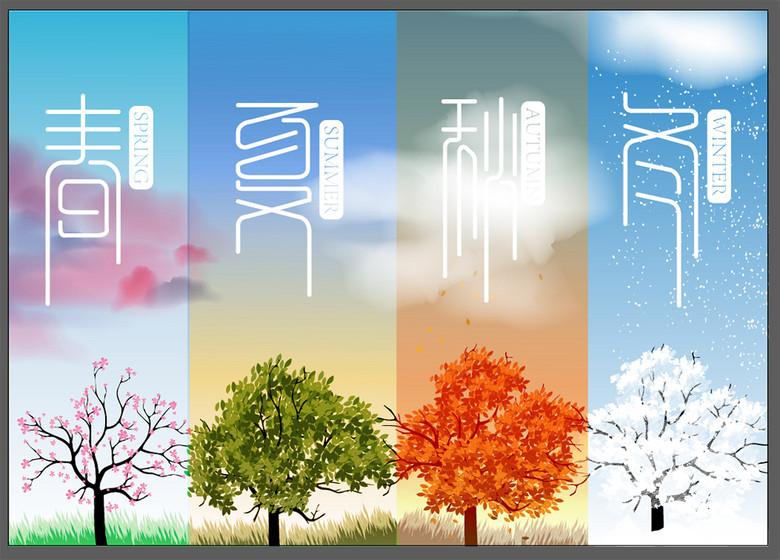 春夏秋冬风景装饰无框画图片