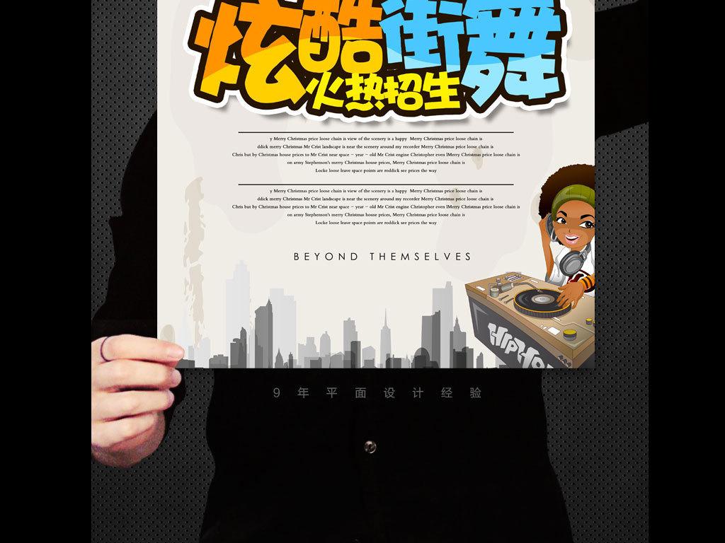 街舞培训班宣传海报