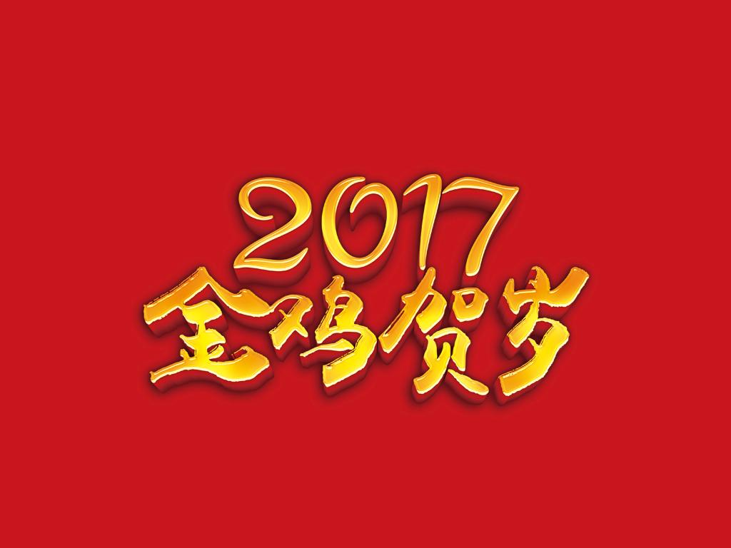 2017年艺术字设计(图片编号:15626909)_设计素材_我