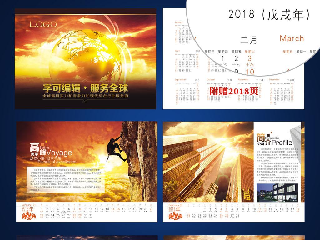 2017台历企业台历-含2018页图片