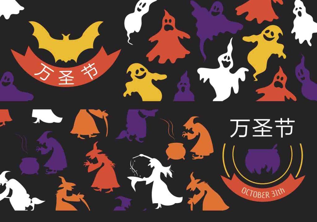 10月31日西方节日万圣节矢量素材