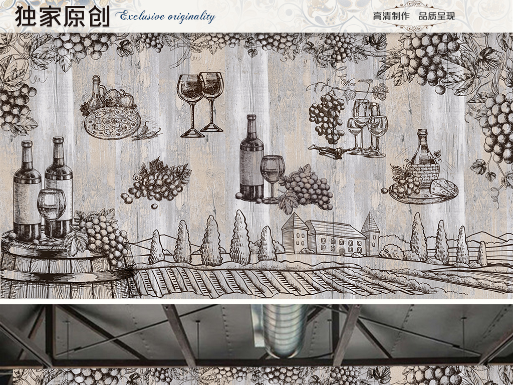 葡萄酒庄手绘复古工装背景墙图片