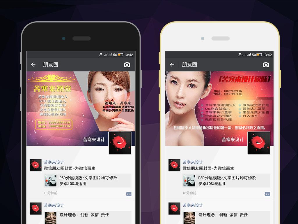 psd)微商设计服务微店封面设计微信朋友圈封面背景图片