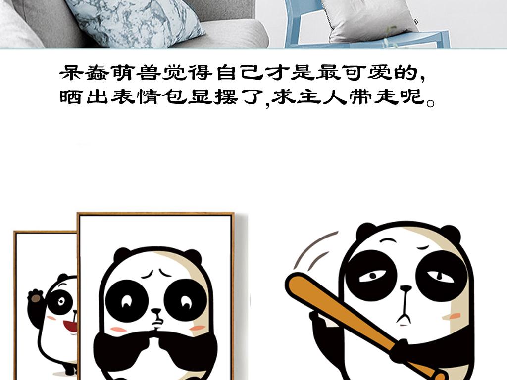 表情包                                  黑白卡通熊猫