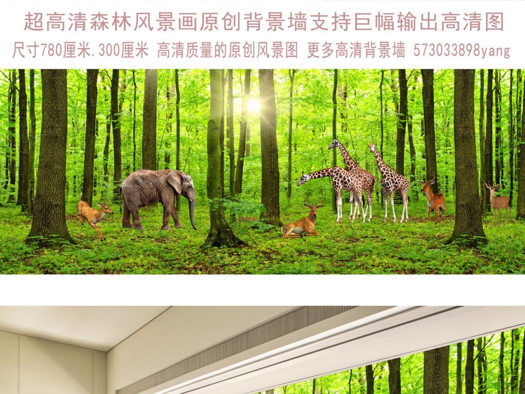 背景墙|装饰画 全屋背景墙 全屋背景墙 > 动物世界森林全景背景墙