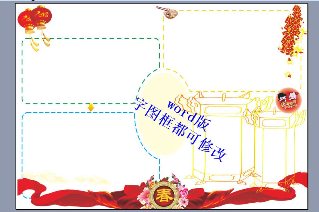 A3春节空白电子小报word模版图片下载doc素材 元旦手抄报