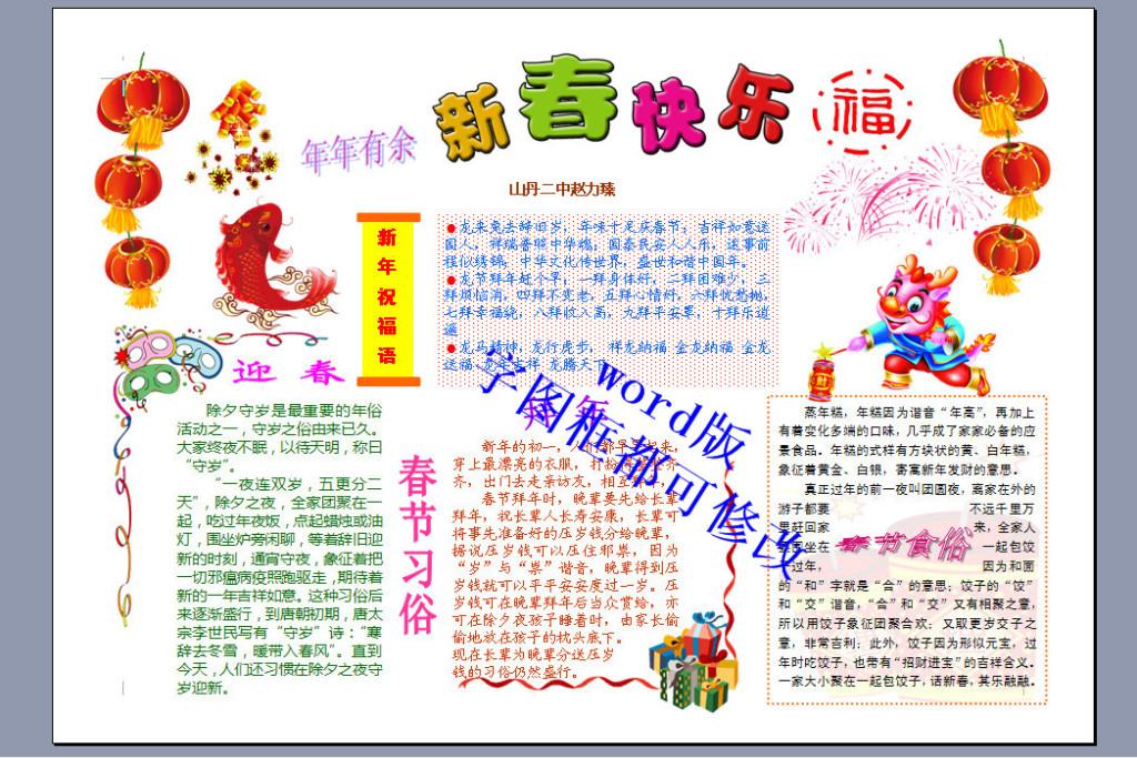 A4春节电子小报模板图片下载doc素材 元旦手抄报