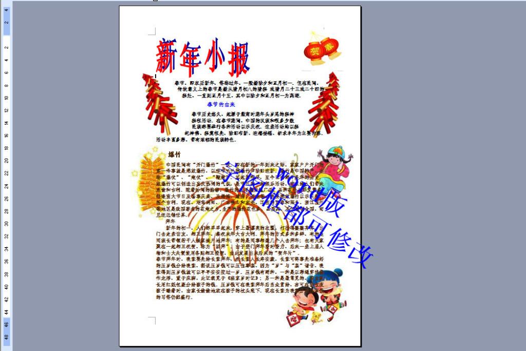 手抄报|小报 节日手抄报 春节|元旦手抄报 > word格式a4新年电子小报图片