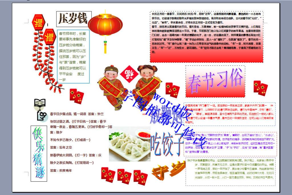 word格式A3春节节日电子小报设计模版图片下载doc素材 元旦手抄报