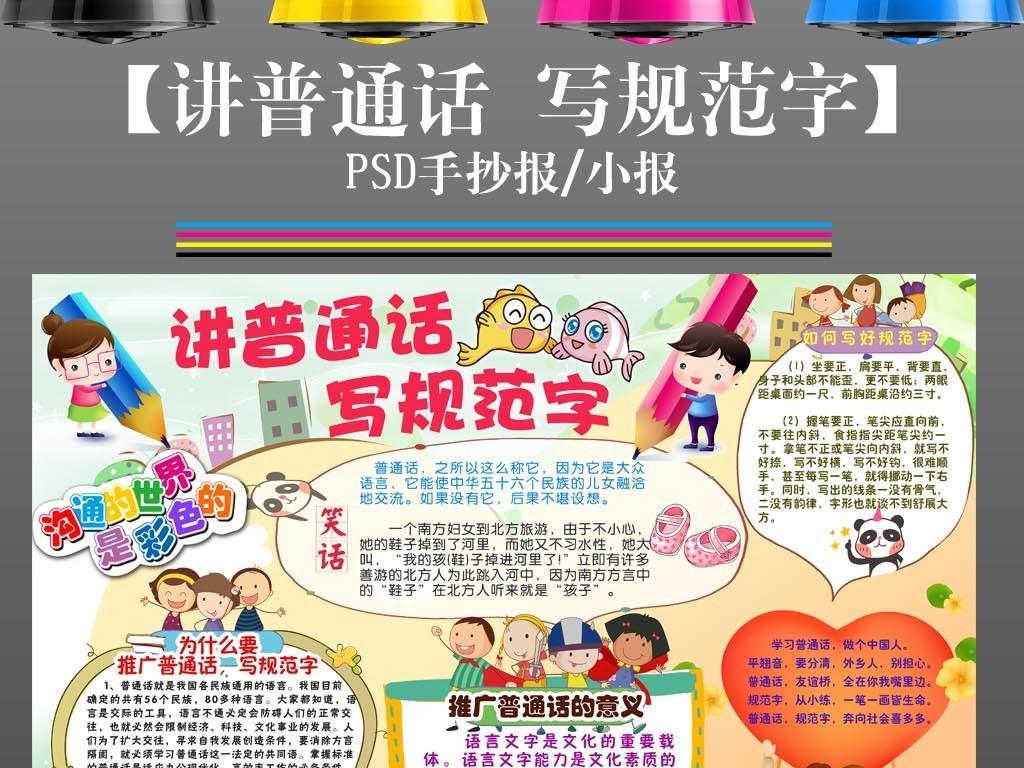 推广普通话写规范字小报语言文明礼仪手抄报