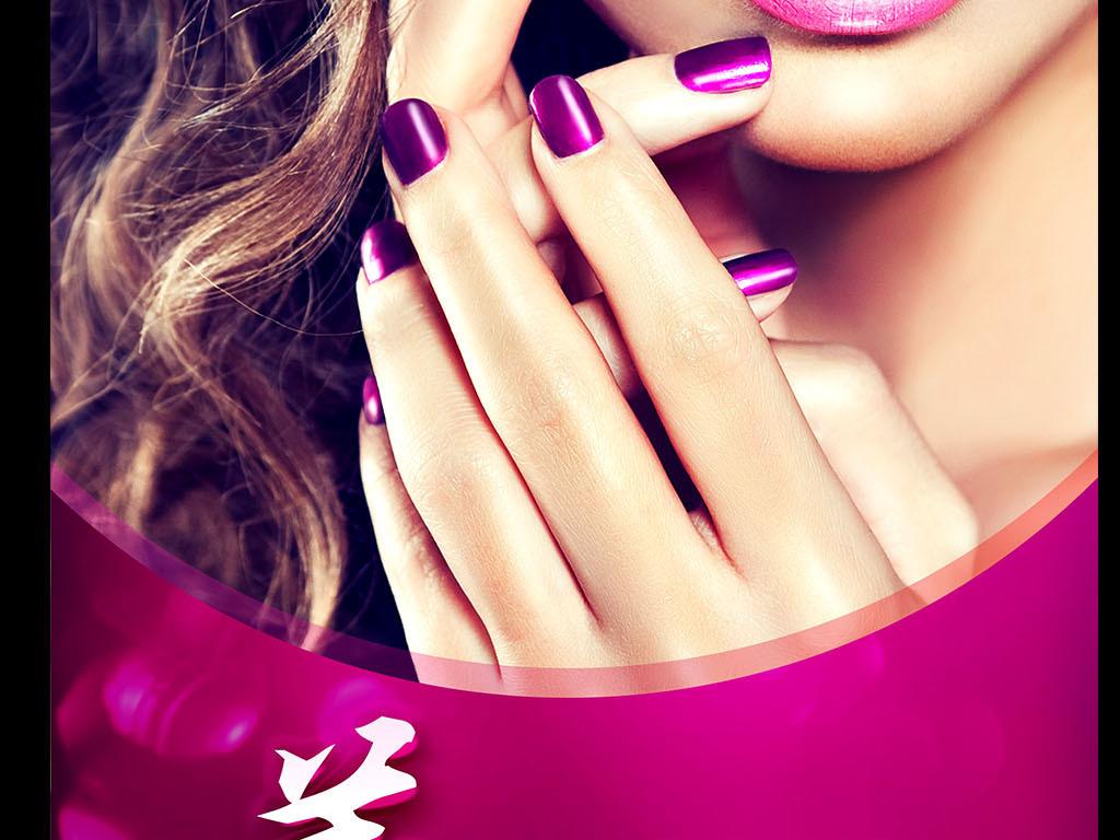 创意简约美甲妆容宣传海报设计彩妆x展架