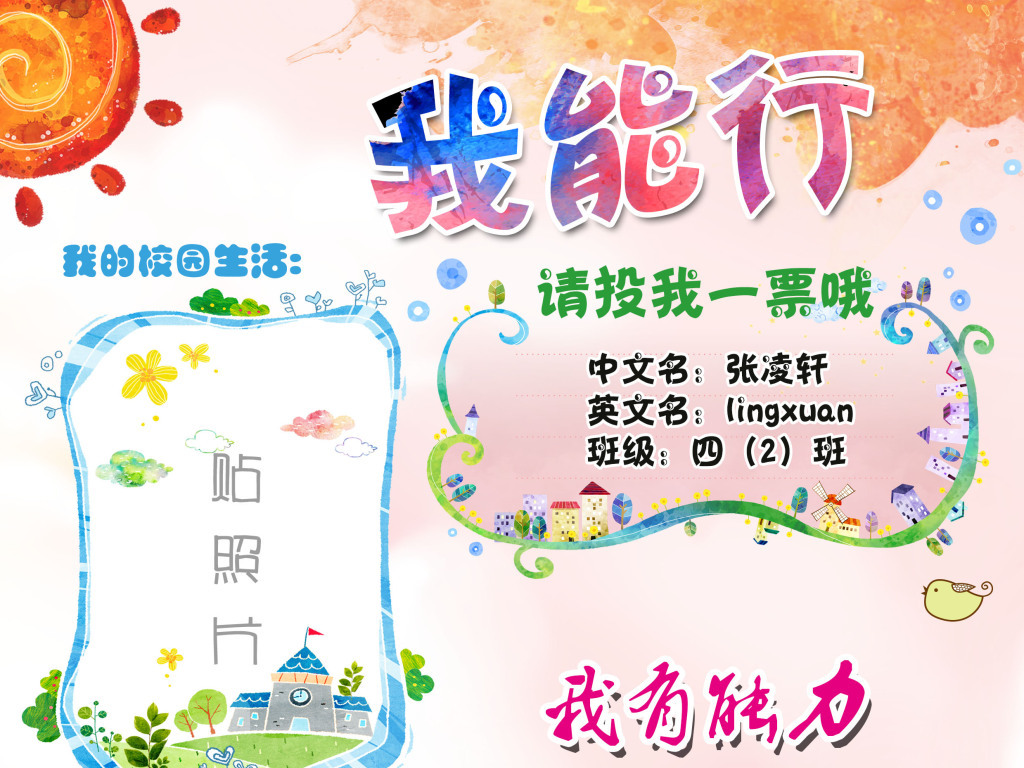 水彩风小学生大队委员竞选海报psd模板