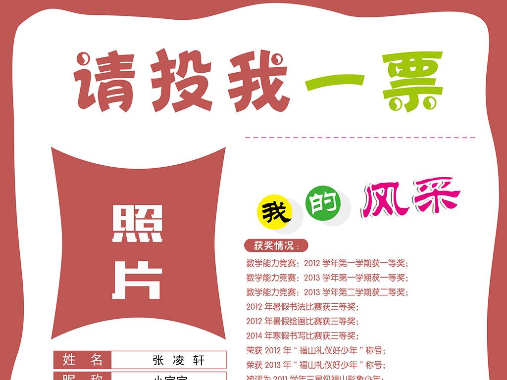 小学生大队委员竞选海报自我介绍海报设计