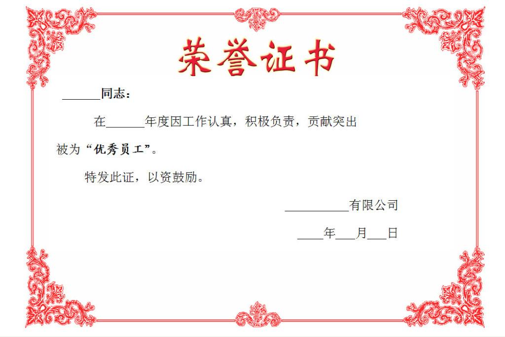 公司优秀员工荣誉证书word模版图片