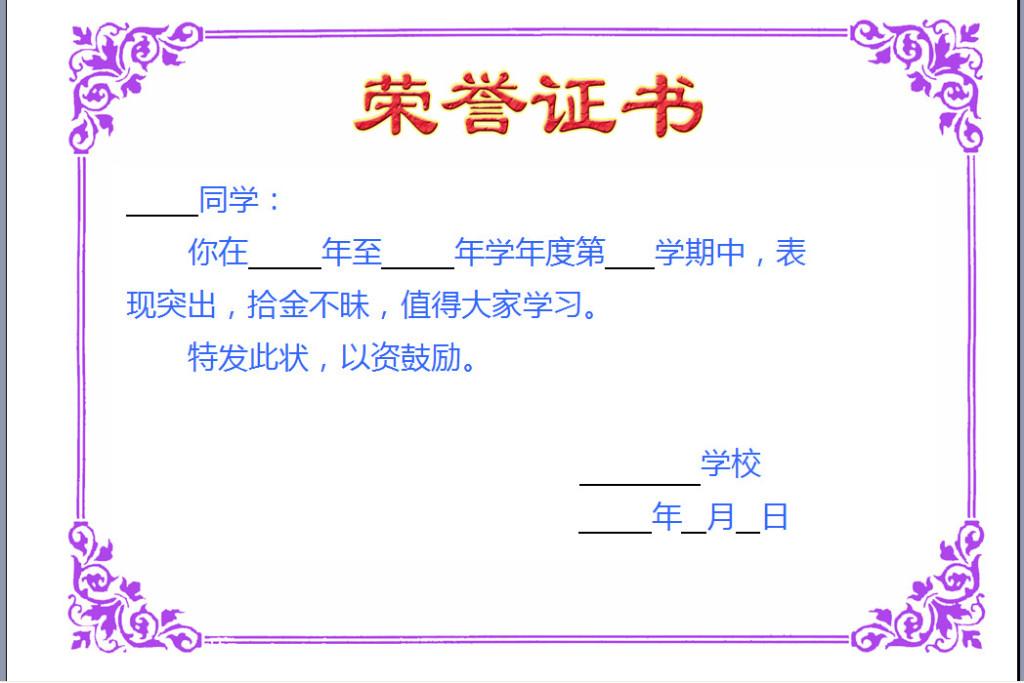 中小学生拾金不昧荣誉证书word模版