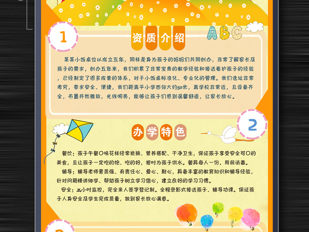 微信招生宣传微信营销海报模板