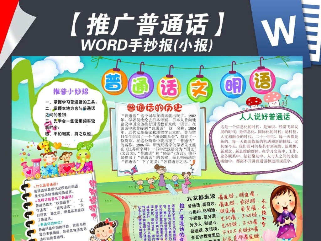 语言文明礼仪手抄报模板推广普通话小报