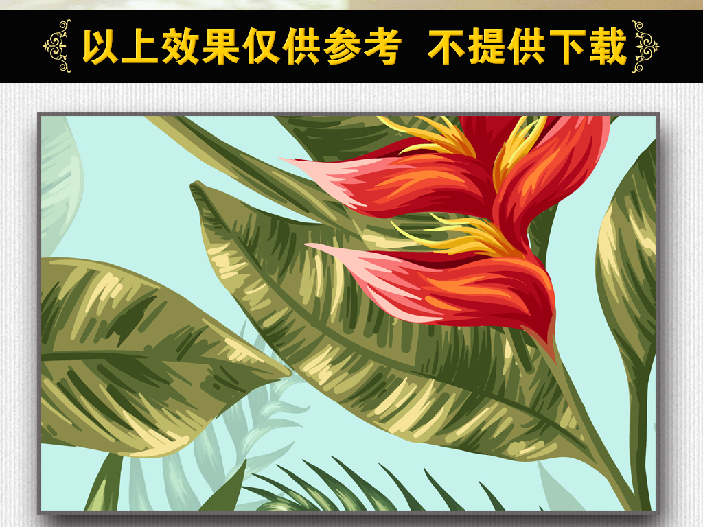 手绘热带雨林植物树叶墙纸v16