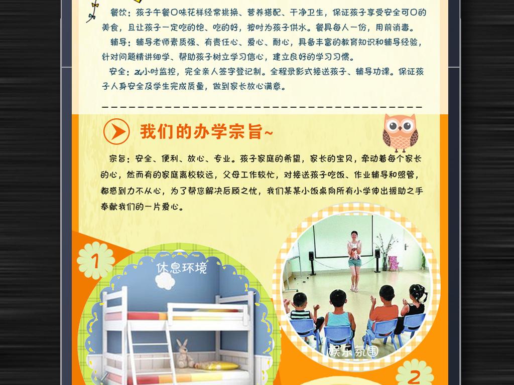 学校微信招生宣传微信营销海报模板