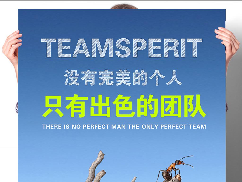 企业文化励志海报展板-团队协作