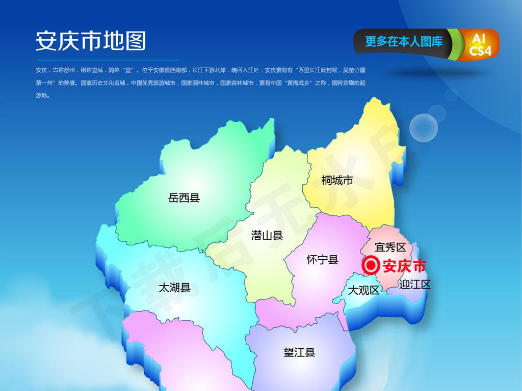 平面|广告设计 地图 安徽地图 > 蓝色高档安庆市地图ai源文件  版权