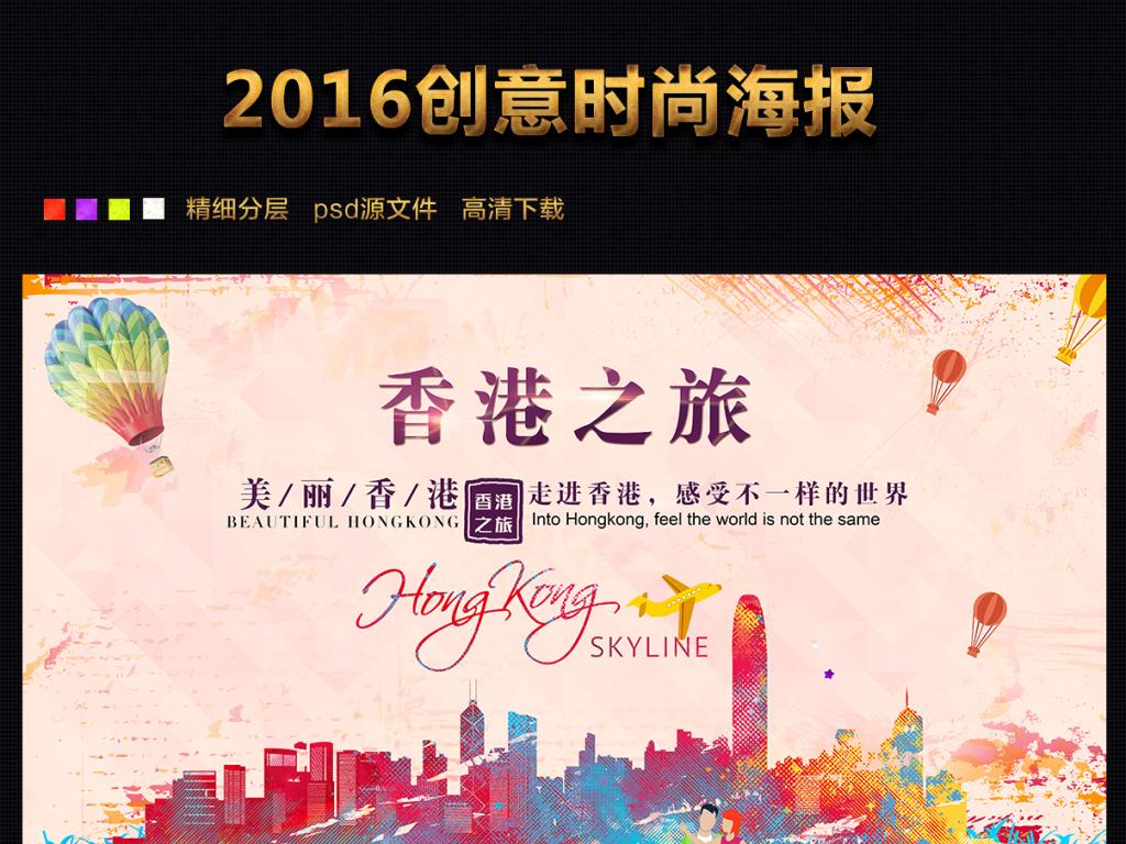 香港旅游海报展板宣传图片下载
