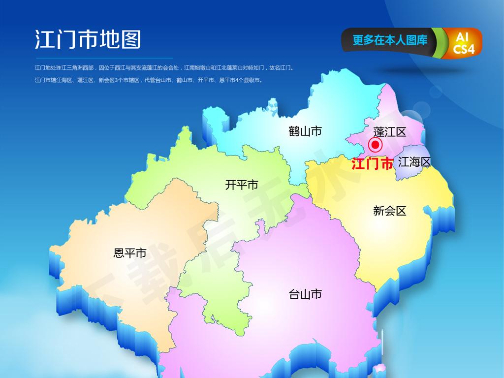蓝色矢量江门市地图ai源文件