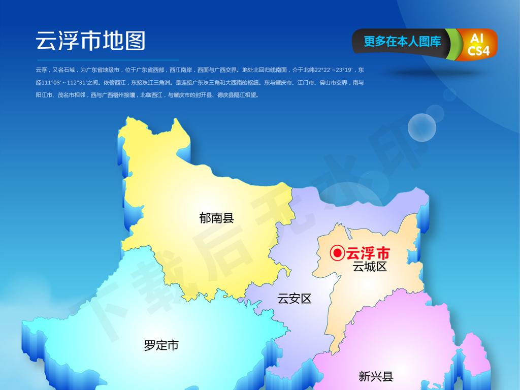 蓝色矢量云浮市地图ai源文件