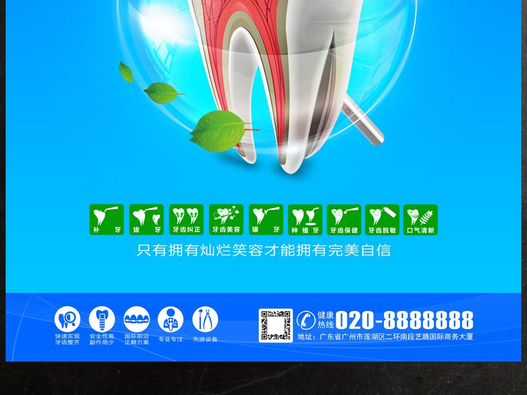 医院牙齿海报设计